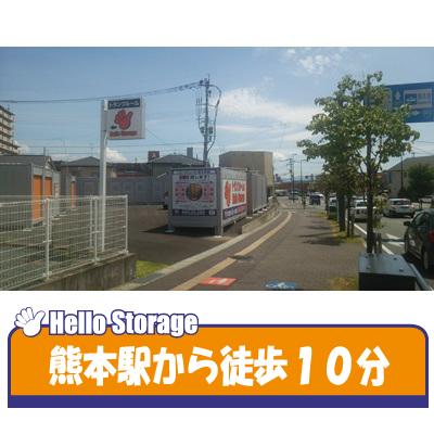 ハローストレージ熊本駅前