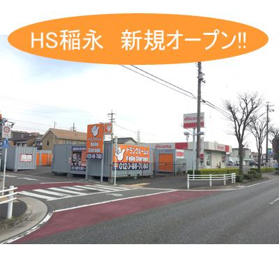 ハローストレージ稲永
