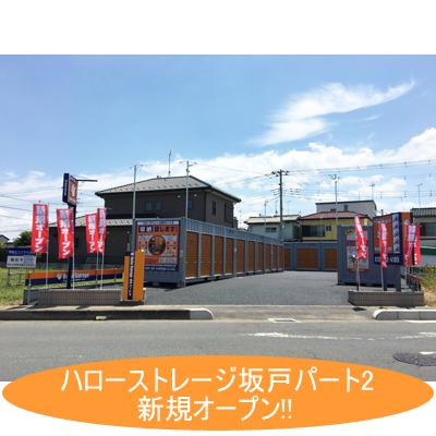 ハローストレージ坂戸パート2
