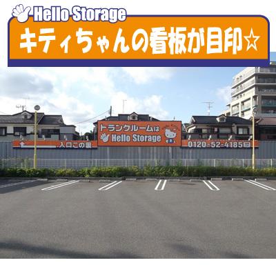 ハローストレージ船橋駅前(夏見)