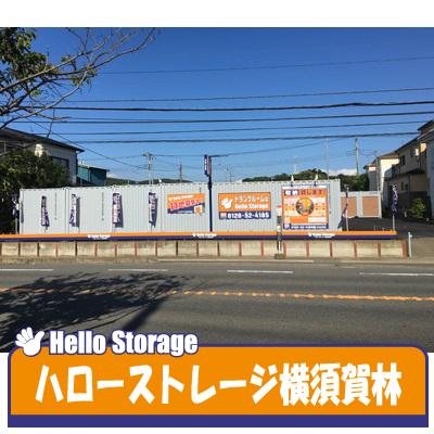 ハローストレージ横須賀林