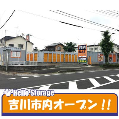 ハローストレージ吉川いちょう通りパート1(バイクBOX)
