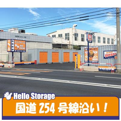 ハローストレージ川越パート6(石田・府川)店 外観