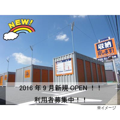 ハローストレージ新松戸東(北小金)