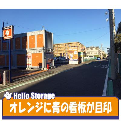 ハローストレージ港北大豆戸(大倉山)