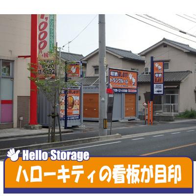 ◆ハローストレージ福山南蔵王町D