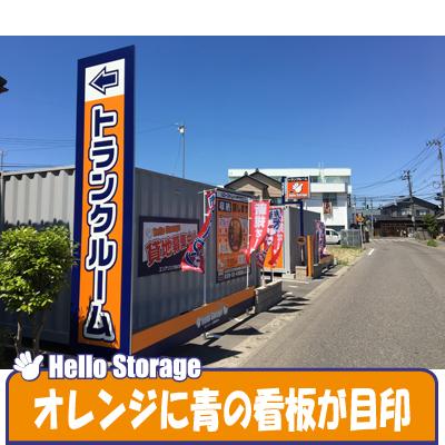ハローストレージ新潟東区寺山