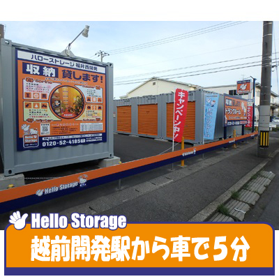 ハローストレージ福井西開発店 外観