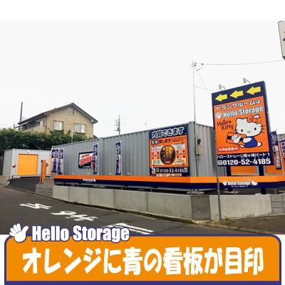 ハローストレージ龍ヶ崎パート1(中根台)