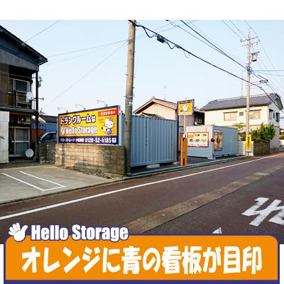 ハローストレージ小松駅西(小松市本町)